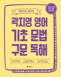 한권으로 끝내는 곽지영 영어 기초 문법 구문 독해