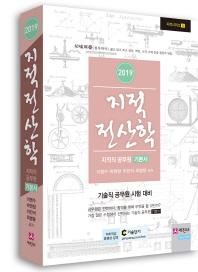 지적 전산학(2019)