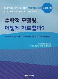수학적 모델링, 어떻게 가르칠까?