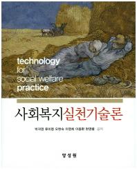 사회복지실천기술론