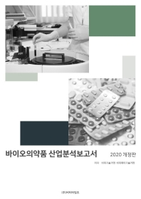 바이오의약품 산업분석보고서(2020)