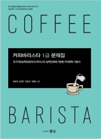 커피바리스타 1급 문제집