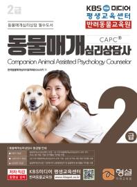 동물매개심리상담사 2급(2020)