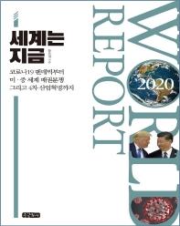 World Report: 세계는 지금