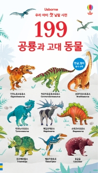 우리 아이 첫 낱말 사전 199 공룡과 고대 동물