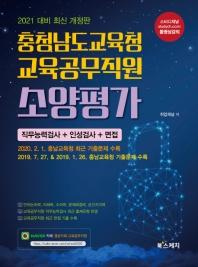충청남도교육청 교육공무직원 소양평가(2021)