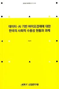데이터 AI 기반 바이오경제에 대한 한국의 사회적 수용성 현황과 과제