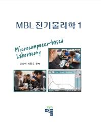 MBL 전기물리학 1