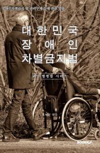 대한민국 장애인차별금지법(장애인차별금지 및 권리구제 등에 관한 법률) : 교양 법령집 시리즈