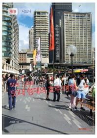 [제2권] 50보 100보, 50대 형제의 호주 여행; 시드니 (컬러판)