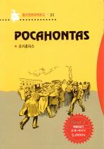 포카혼타스(CASSETTE TAPE:1포함)(영한대역문고 21)