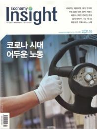 이코노미 인사이트(Economy Insight)(2021년 10월호)