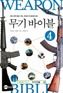 무기바이블. 4