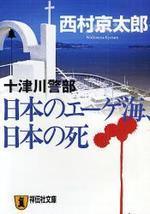 日本のエ―ゲ海,日本の死 十津川警部 長編推理小說