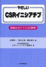 やさしいCSRイニシアチブ 取組みガイドと53事例