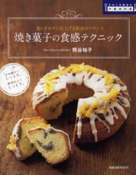 燒き菓子の食感テクニック 手作り本格派の中級敎科書