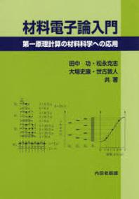 材料電子論入門 第一原理計算の材料科學への應用