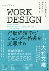 WORK DESIGN 行動經濟學でジェンダ-格差を克服する