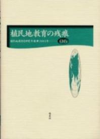 植民地敎育史硏究年報 06(2003年)
