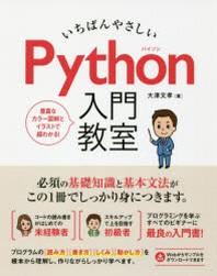いちばんやさしいPYTHON入門敎室 必須の基礎知識と基本文法がこの1冊でしっかり身につきます.