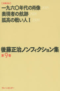 後藤正治ノンフィクション集 第9卷