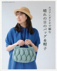 晴れの日のバッグ&帽子 エコアンダイリヤ