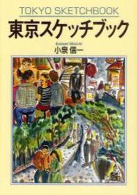 東京スケッチブック