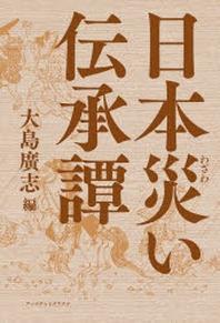 日本災い傳承譚