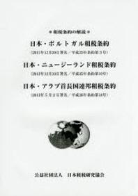 日本.ポルトガル租稅條約/日本.ニュ-ジ-ランド租稅條約/日本.アラブ首長國連邦租稅條約