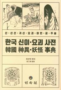한국 신이 요괴 사전