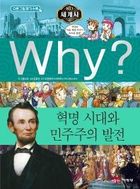 Why? 세계사:  혁명 시대와 민주주의 발전