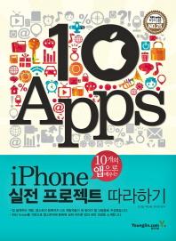 10개의 앱으로 배우는 iPhone 실전 프로젝트 따라하기