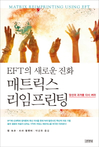 EFT의 새로운 진화 매트릭스 리임프린팅