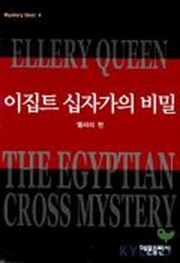 이집트 십자가의 비밀(미스테리 베스트 4)