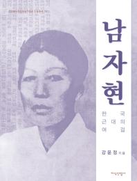 남자현: 한국 근대의 여걸