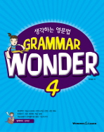 GRAMMAR WONDER. 4(생각하는 영문법)