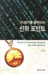 21세기를 움직이는 신학 포인트