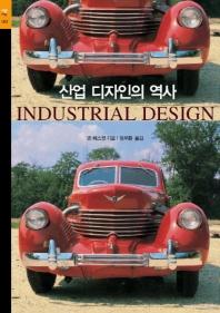 산업 디자인의 역사
