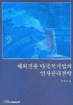 해외진출 다국적기업의 인사관리전략