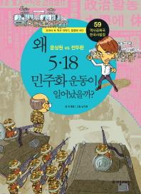 역사공화국 한국사법정. 59: 왜 5 18 민주화 운동이 일어났을까