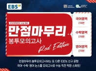 만점마무리 봉투모의고사 RED EDITION(국어.수학.영어 각 2회분)(2021)