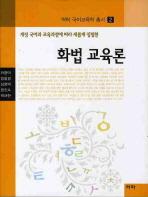 개정 국어과교육과정에따라 새롭게집필한 화법교육론