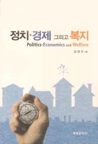 정치 경제 그리고 복지