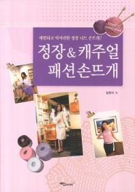 정장 &  캐주얼 패션 손뜨개