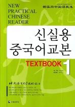 신실용 중국어교본 TEXTBOOK 1