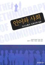 언어와 사회: 의사소통의 민족지학 입문