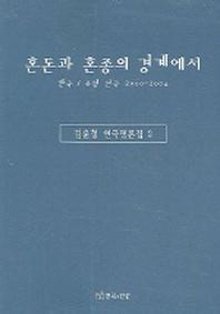 혼돈과 혼종의 경계에서:한국 유럽 연극 2000-2004(김윤철 연극평론집 2)