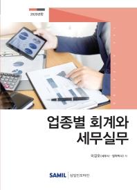 업종별 회계와 세무실무(2020)