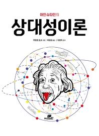 아인슈타인의 상대성이론