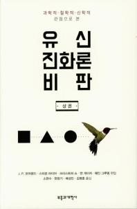 유신진화론비판(상)